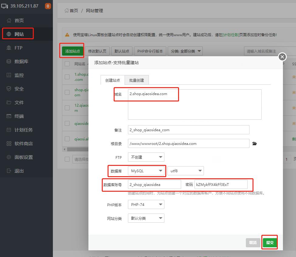 新目标站点域名、数据库账号、数据库密码